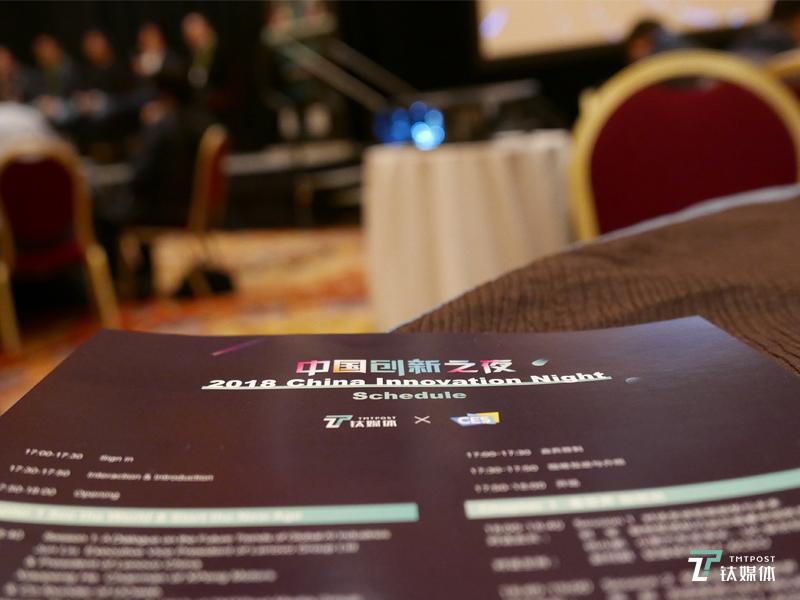 中国创新之夜现场#钛媒体2018 CES中国创新之夜#